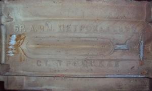 пример черепицы, выпускавшейся в ст. Троицкой